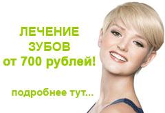 Лечение кариеса от 700 рублей