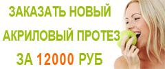 Акриловый протез за 12000