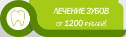 Лечение кариеса от 1200 рублей